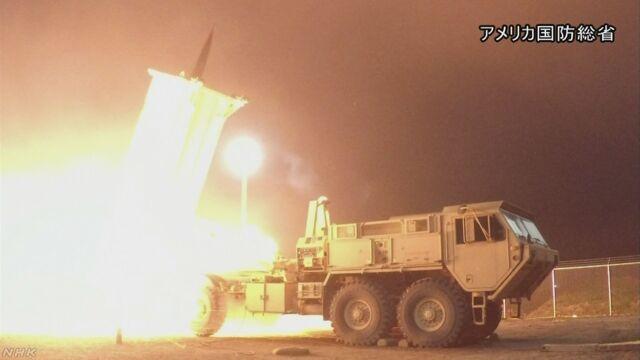韓国 残る「THAAD」発射台4基 7日に配備完了へ