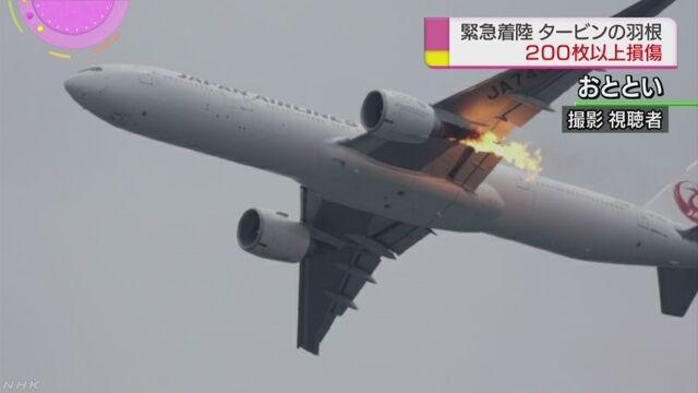 日本航空の飛行機 エンジンの中の羽が200枚以上壊れる