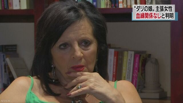 スペインの裁判所「女性はダリの娘ではない」