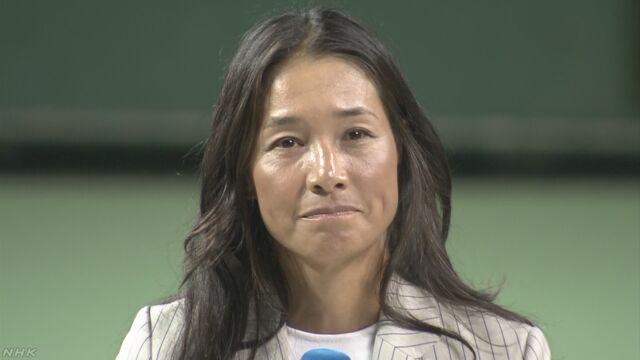 テニスの伊達公子さんが選手をやめる 「幸せでした」