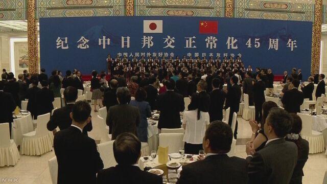 日中国交正常化45年で記念式典 北京