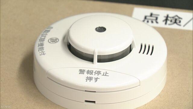 家の中の火災警報器「正しく音が出るかチェックして」