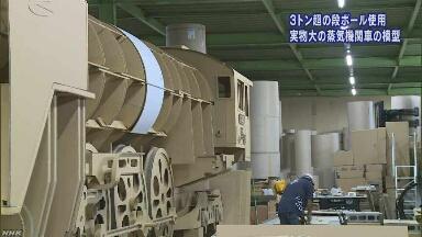 紙の段ボールで蒸気機関車を作る