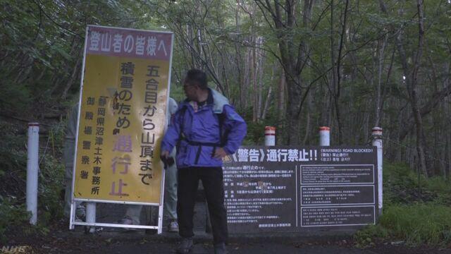 夏が終わって富士山に登る道を閉める