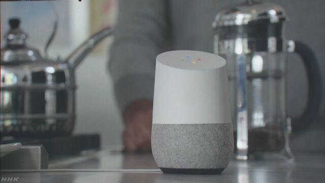 グーグル 来月から日本で「AIスピーカー」を売る