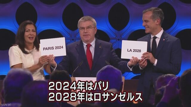 2024年のオリンピックはパリ 2028年はロサンゼルス