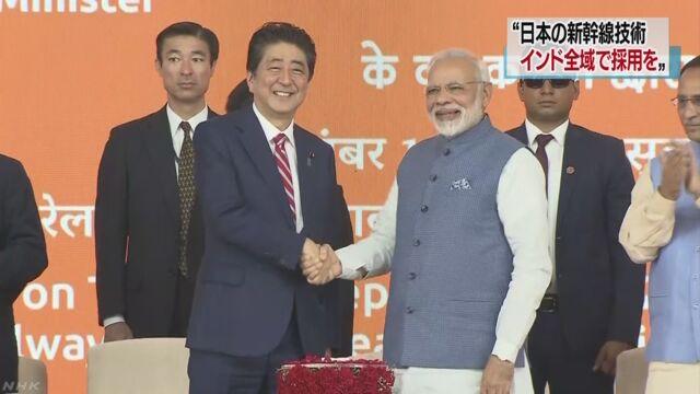安倍総理大臣「インドの新幹線のために協力します」