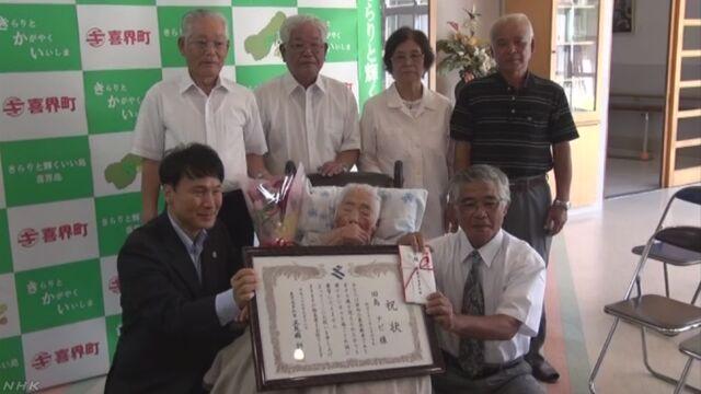 日本でいちばん長生きの117歳の女性をお祝い