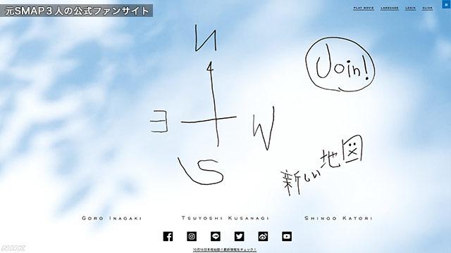 元SMAP3人のファンサイト「新しい地図」ネットで高い関心