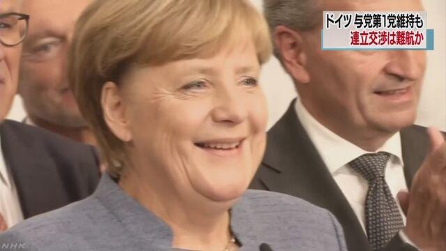 ドイツの選挙 メルケル首相の政党がいちばん多く票を取る