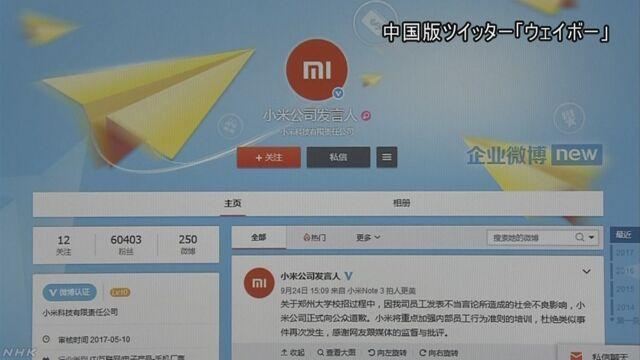 中国企業 日本語専攻の学生に不適切発言で謝罪