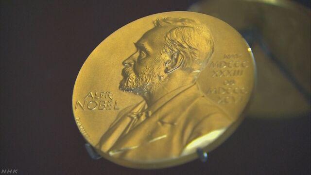 あすからノーベル賞の発表 日本人の4年連続受賞なるか