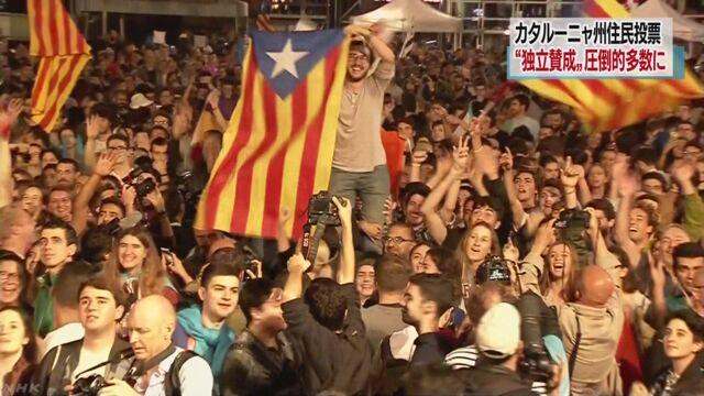 カタルーニャ州「スペインから独立したい」が90%以上