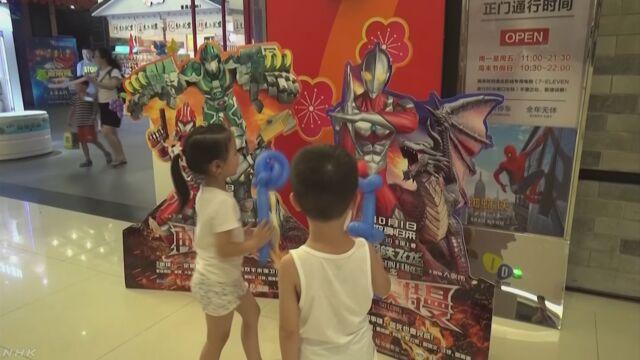 中国で作ったウルトラマンの映画 日本の会社が怒る