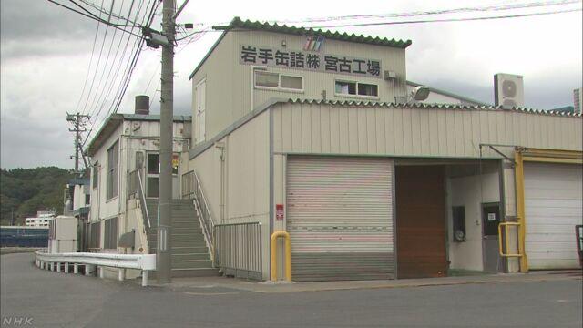 岩手県 サンマがとれなくて缶詰の工場を閉める