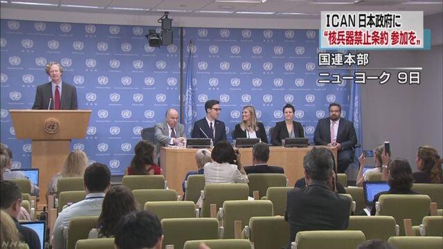 ノーベル平和賞は核兵器をなくすために活動するNGO
