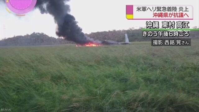 沖縄県 アメリカ軍のヘリコプターが訓練をしていて火事