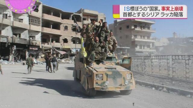 シリア民主軍「ラッカはISから自由になった」