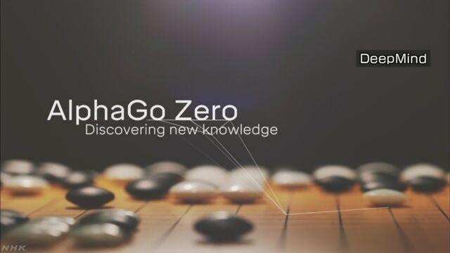 「AlphaGo」が進化 囲碁の打ち手教えずに従来型破る