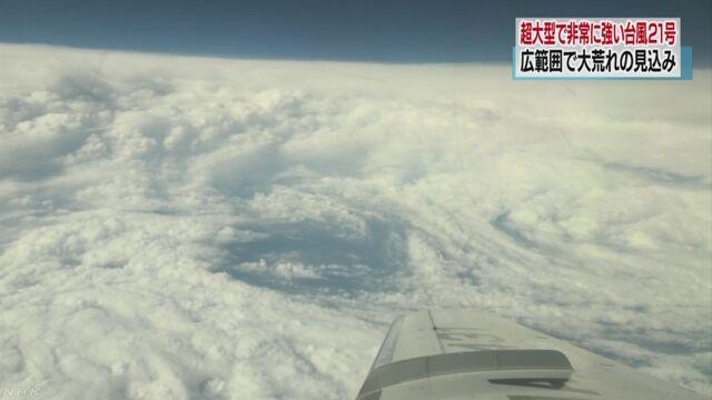 台風21号の「目」に飛行機で入り 直接観測に成功