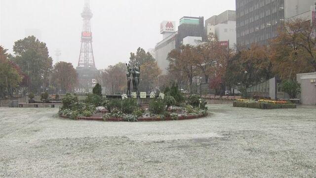 札幌で初雪を観測