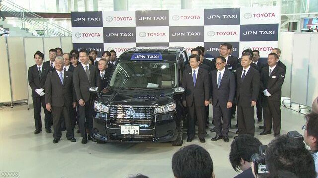 旅行者や車いすに優しい新型タクシー出発式