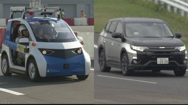 日本の電化製品の会社が自動で走る車の研究を進める