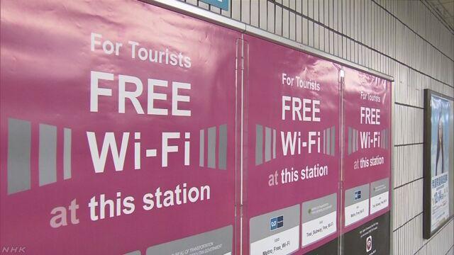 東京メトロ 外国人向け無料Wi-Fi 全路線に拡大へ