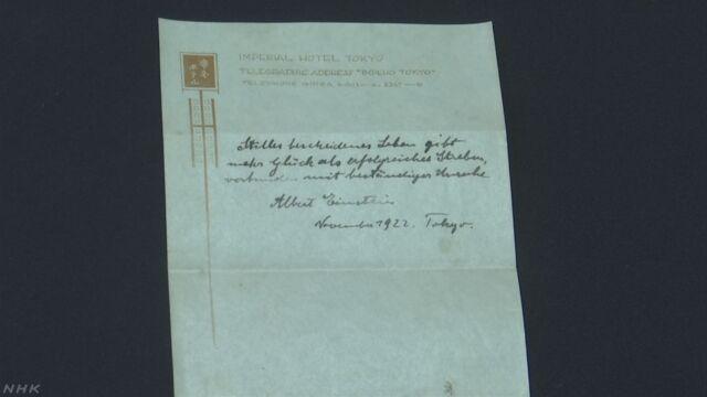 アインシュタインがホテルのボーイに渡したメモ 2億円余で落札