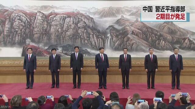 中国 2期目の習近平指導部が発足