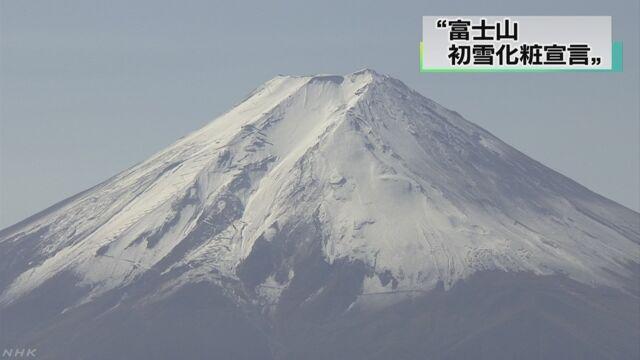 富士山の上が雪で白くなる