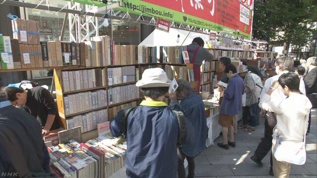 神田で古本まつり 100万冊の古書並ぶ 東京