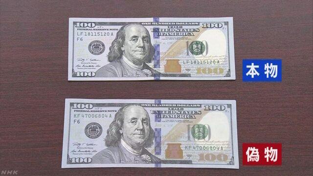 極めて精巧な偽造100ドル紙幣 相次いで見つかる