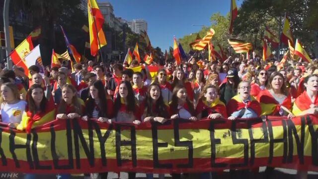 スペイン カタルーニャ州で独立に反対するデモ