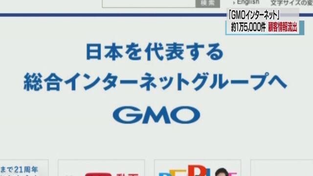 GMOインターネット 1万4600件余の顧客情報流出