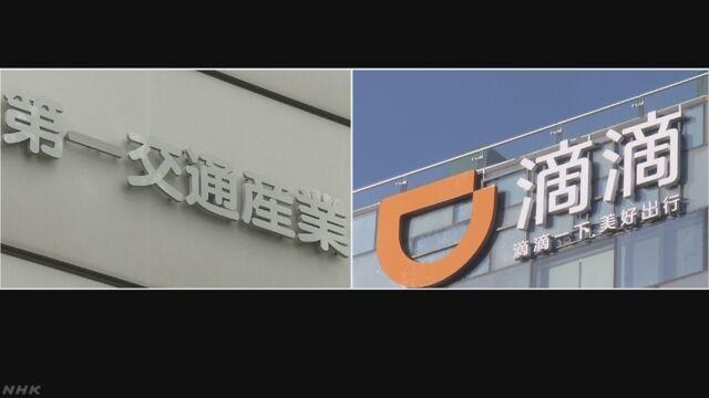 スマホ使った配車サービス 中国最大手が日本進出へ