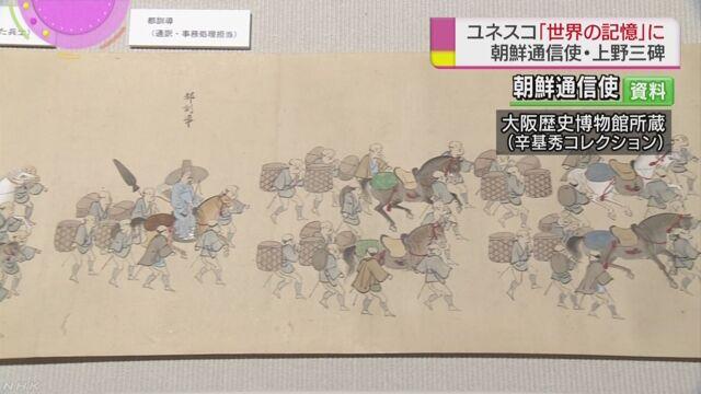 ユネスコ「世界の記憶」に「朝鮮通信使」と「上野三碑」