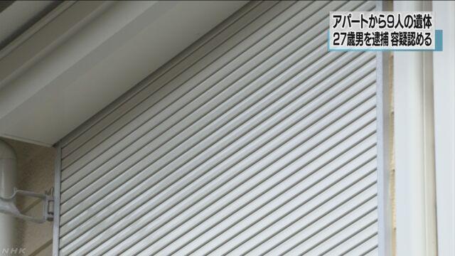神奈川 アパートで9人の遺体 27歳の男逮捕 全員殺害か