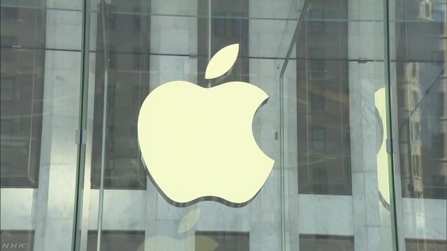 米アップル スマホ販売が好調で増収増益