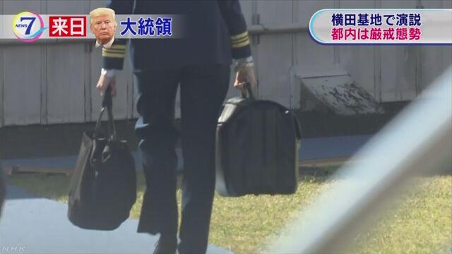 """""""核のフットボール""""か 横田基地でカメラが捉える"""