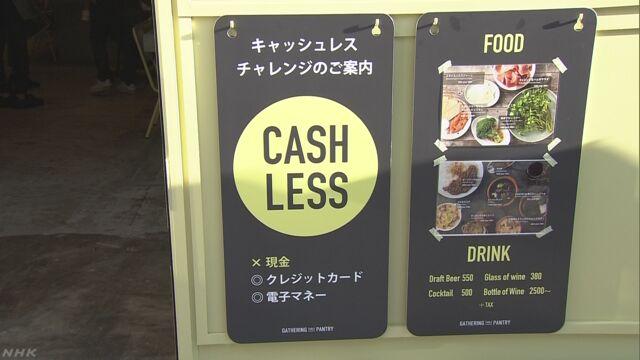 現金で払うことができないレストランがオープン