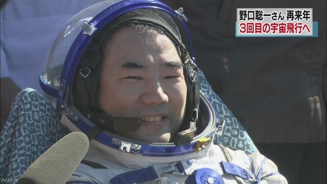 宇宙飛行士の野口聡一さん 2019年に3回目の宇宙