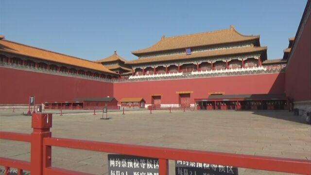 故宮は臨時閉館 北京は厳重警備