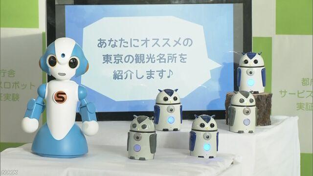 東京五輪に向け 多言語案内ロボットお披露目 都庁