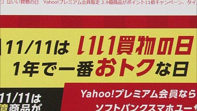 11日は中国の「独身の日」 あやかりセール日本でも