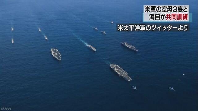 米空母3隻と自衛隊 共同訓練を実施
