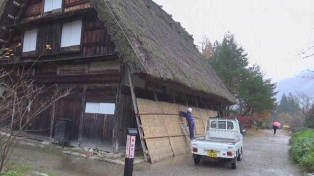 岐阜県白川村 合掌造りの家を雪から守る「雪囲い」