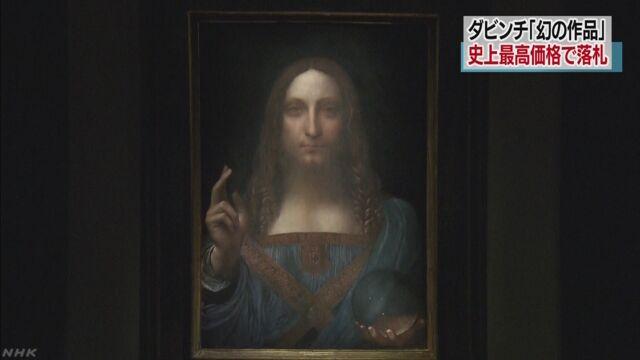 ダビンチの幻の作品 史上最高500億円超で落札