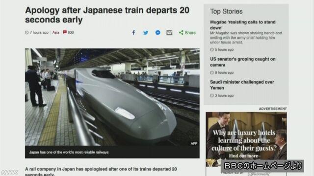 日本の鉄道会社が20秒早い発車を謝罪 欧米メディアが関心