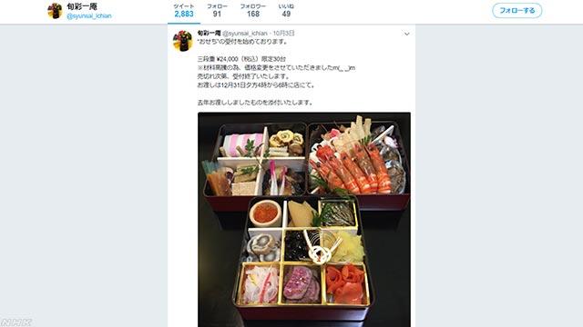 おせち<ruby>料理<rt data-ruby-level=